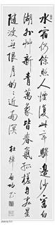 启功先生书法作品欣赏1 行书 毛笔书画艺术作品欣赏