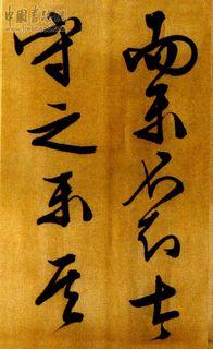 文征明大字行书 醉翁亭记 行书 书法字帖三典轩书法在线字帖作品欣赏