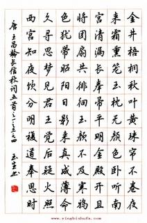 吴玉生硬笔书法作品 行书 毛笔书法作品字帖欣赏鉴赏三典