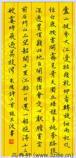 张玉波硬笔书法作品 行书 毛笔书法作品字帖欣赏鉴赏三典