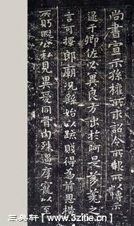 钟繇 宣示表 楷书 书法字帖三典轩书法在线字帖作品欣赏临
