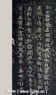 钟繇 宣示表 楷书 毛笔书法作品字帖欣赏鉴赏三典轩书法在