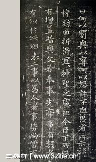 钟繇书法作品 宣示表 04书法作品字帖欣赏