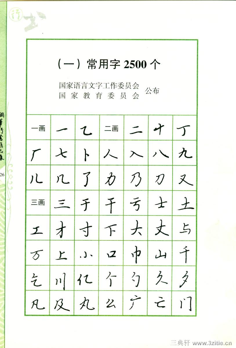 常用行书范字钢笔字帖02书法作品字帖欣赏