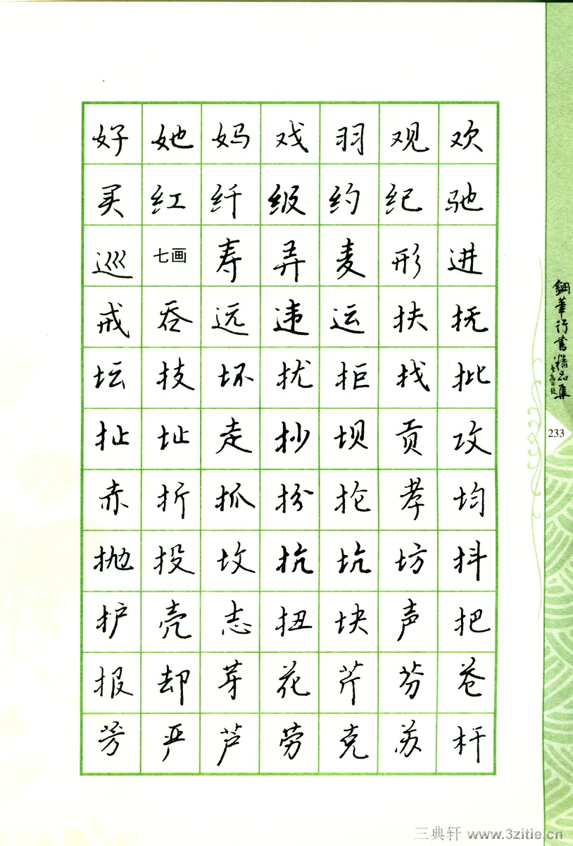 常用行书范字钢笔字帖09