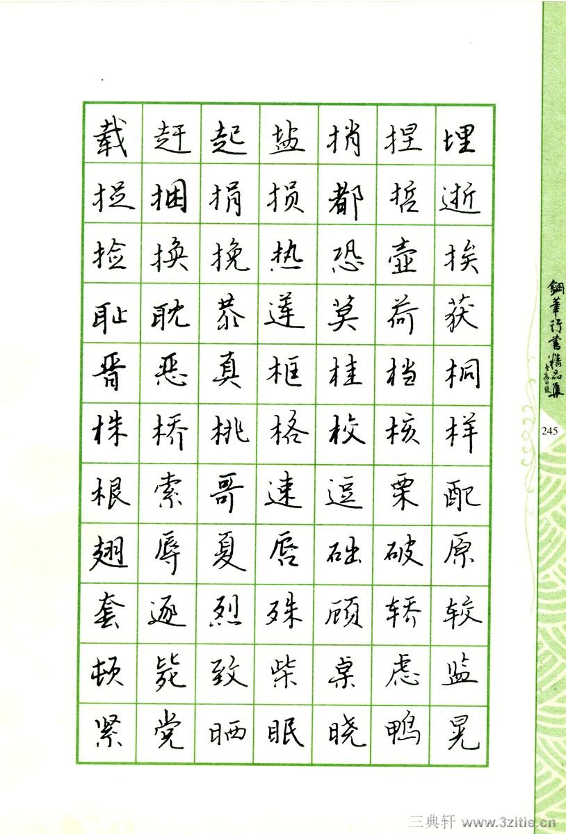 常用行书范字钢笔字帖21