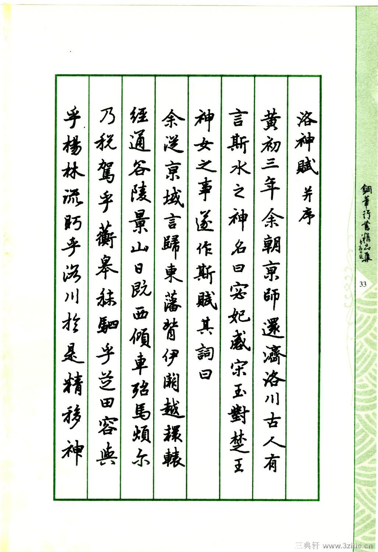 钢笔行书精品集03书法作品字帖欣赏