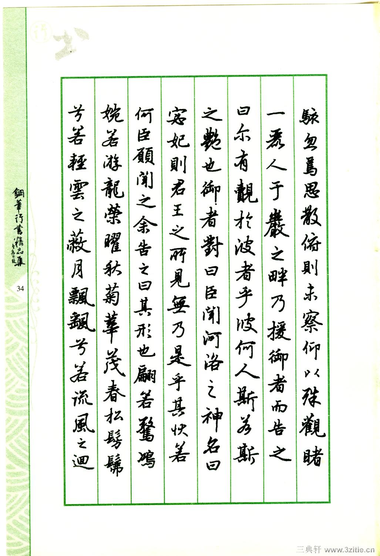 钢笔行书精品集04书法作品字帖欣赏