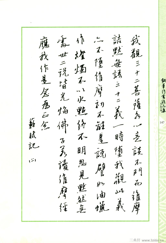 钢笔行书精品集117书法作品字帖欣赏