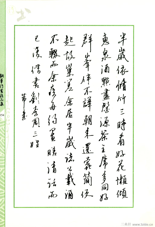 钢笔行书精品集124书法作品字帖欣赏