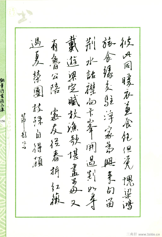 钢笔行书精品集126书法作品字帖欣赏
