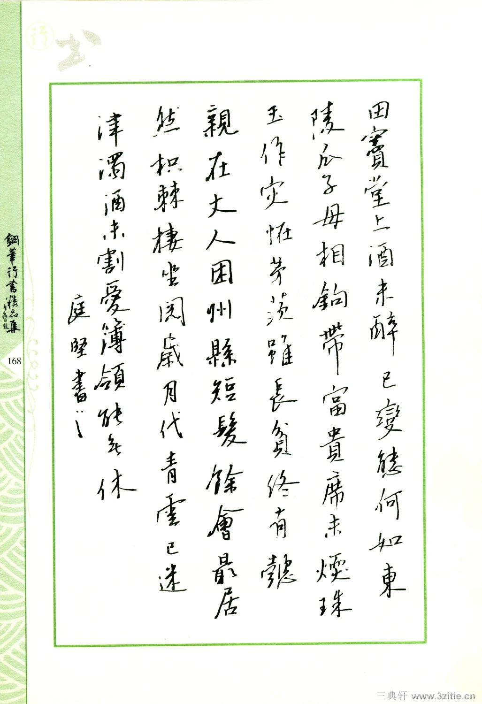 钢笔行书精品集138书法作品字帖欣赏