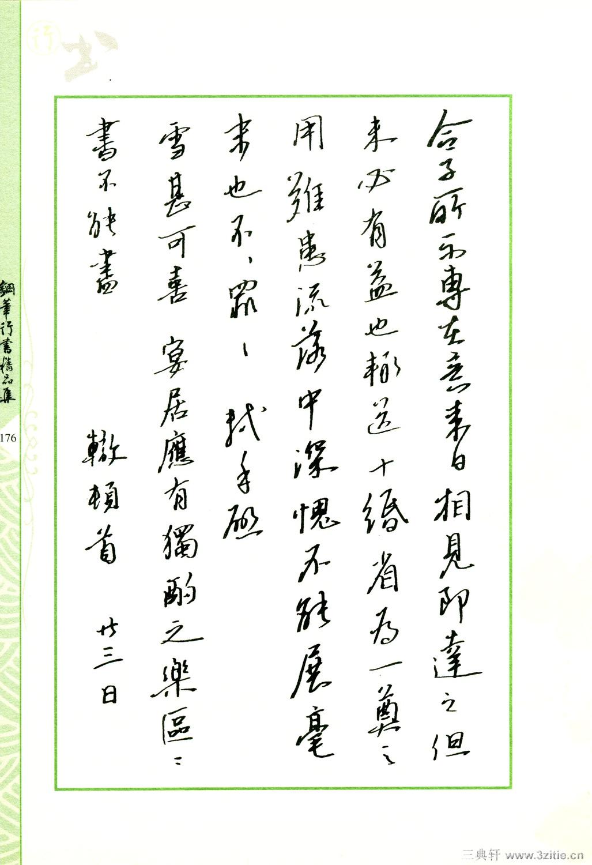 钢笔行书精品集146书法作品字帖欣赏