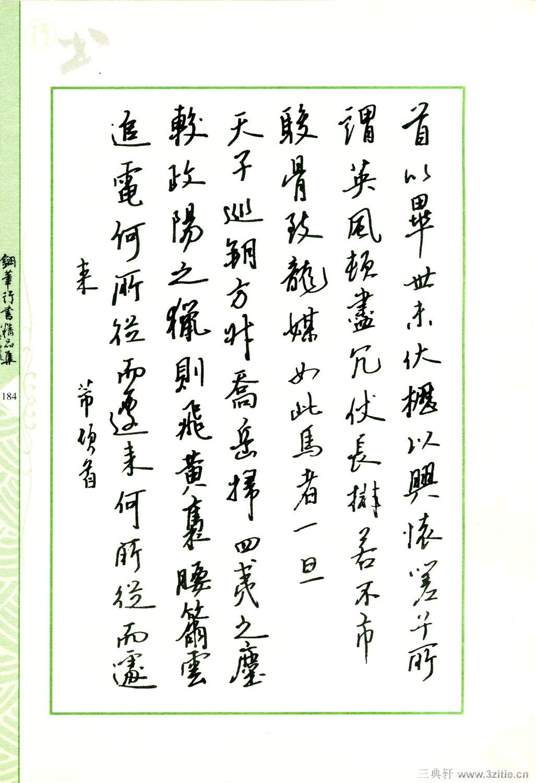 钢笔行书精品集154书法作品字帖欣赏