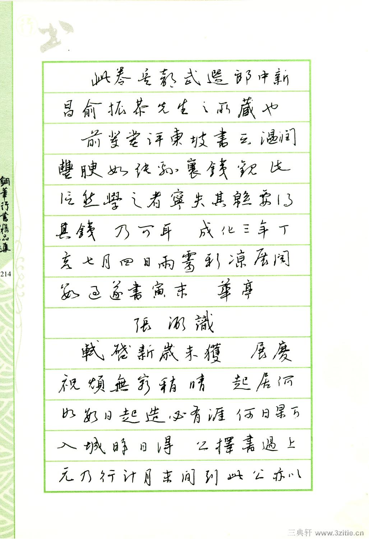 钢笔行书精品集184书法作品字帖欣赏
