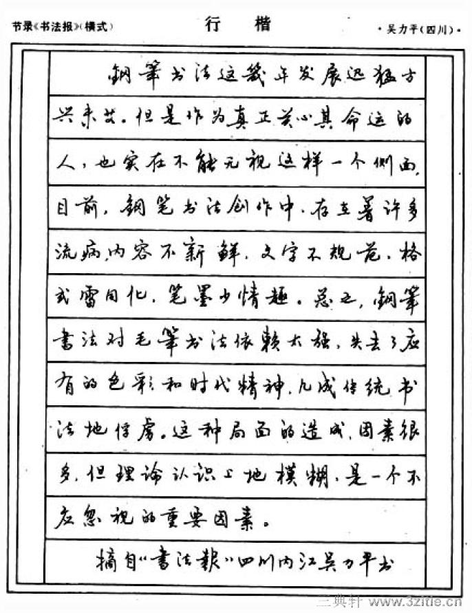 钢笔圆珠笔优秀字帖35