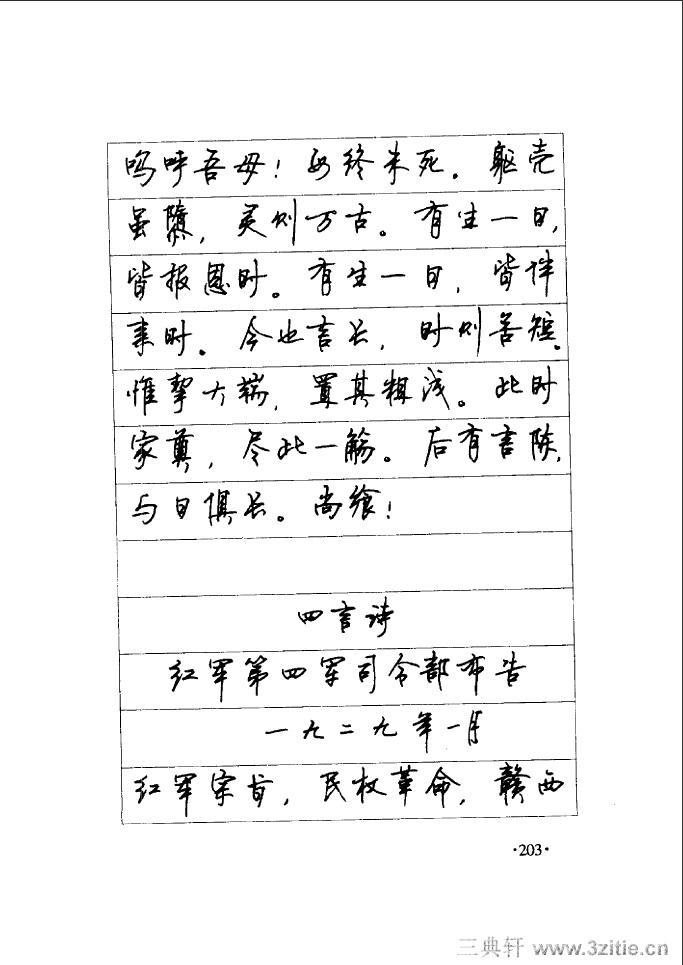 钢笔楷行书字帖》203