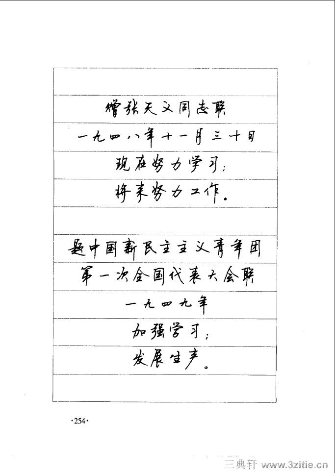 《毛泽东诗词钢笔楷行书字帖》