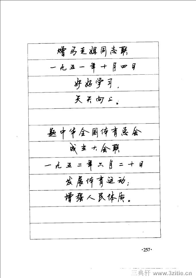 钢笔楷行书字帖》257