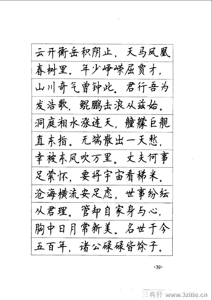 钢笔楷行书字帖》39