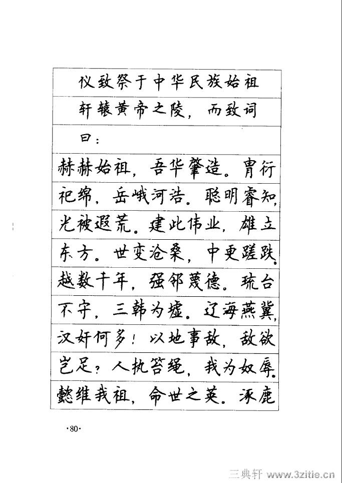 字帖》80(楷书)书法三