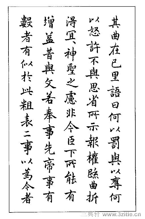 梁鼎光《钢笔临贴书法精选》11书法字帖