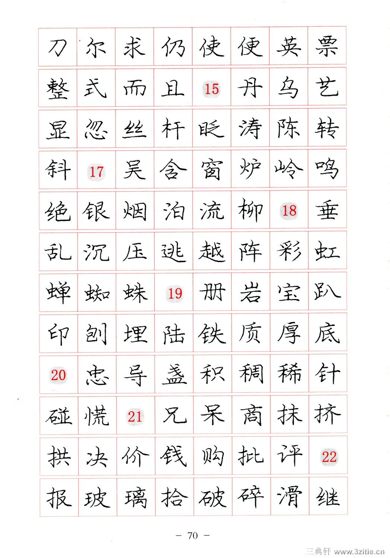 庞中华行楷书法字帖