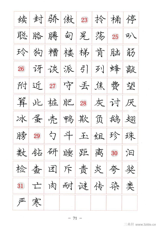 庞中华楷书规范字帖71