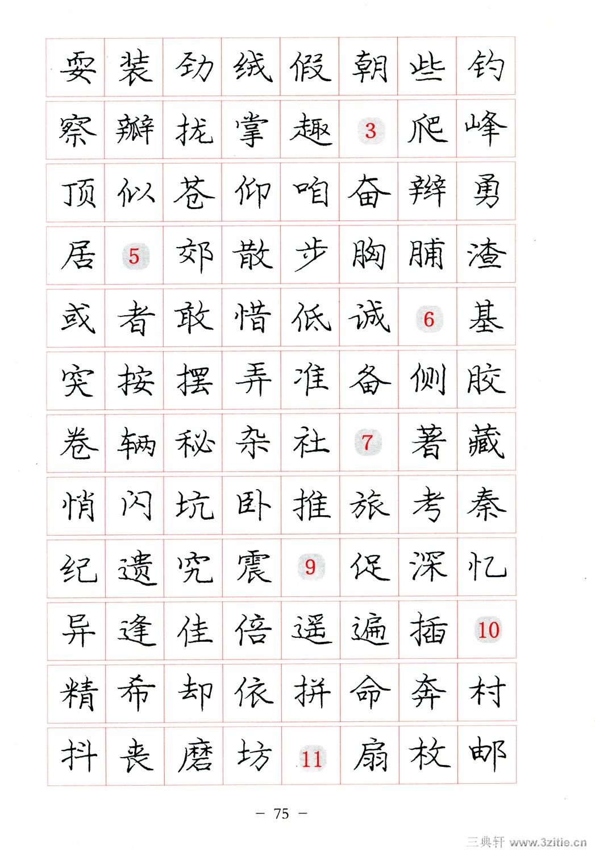 庞中华楷书规范字帖75书法作品字帖欣赏