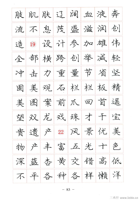 庞中华楷书规范字帖83