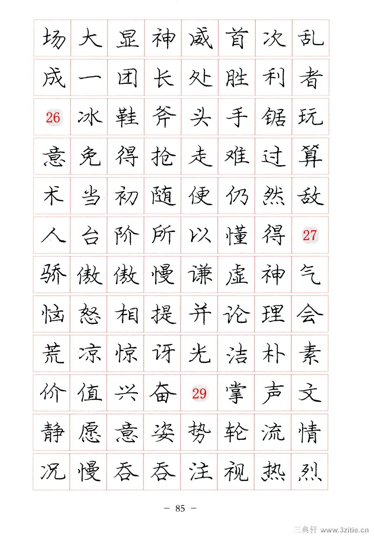 庞中华楷书规范字帖85