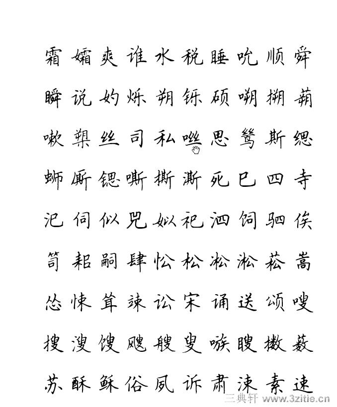 全新硬笔楷书简字帖46