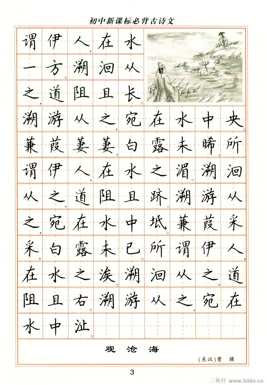 卢中南钢笔楷书字帖02