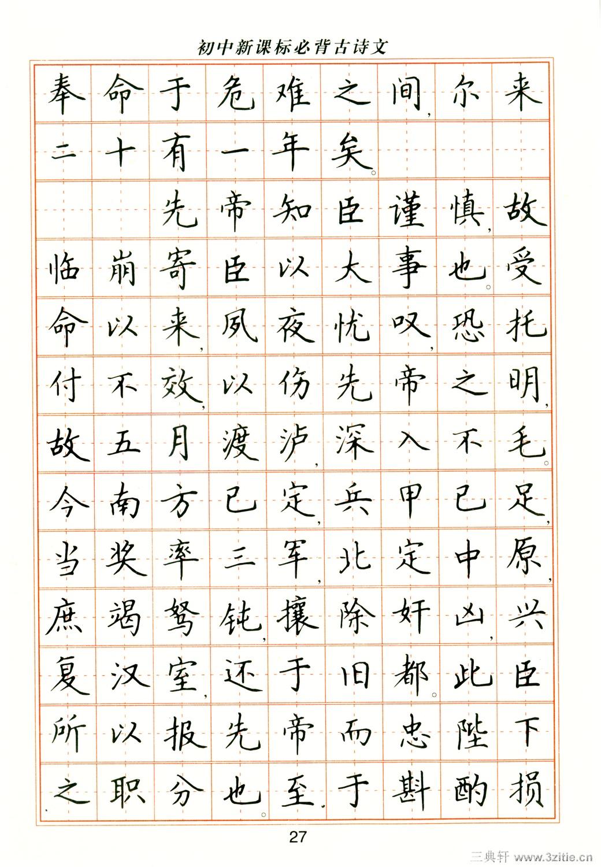 卢中南钢笔楷书字帖26