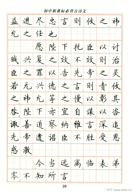 卢中南钢笔楷书字帖27
