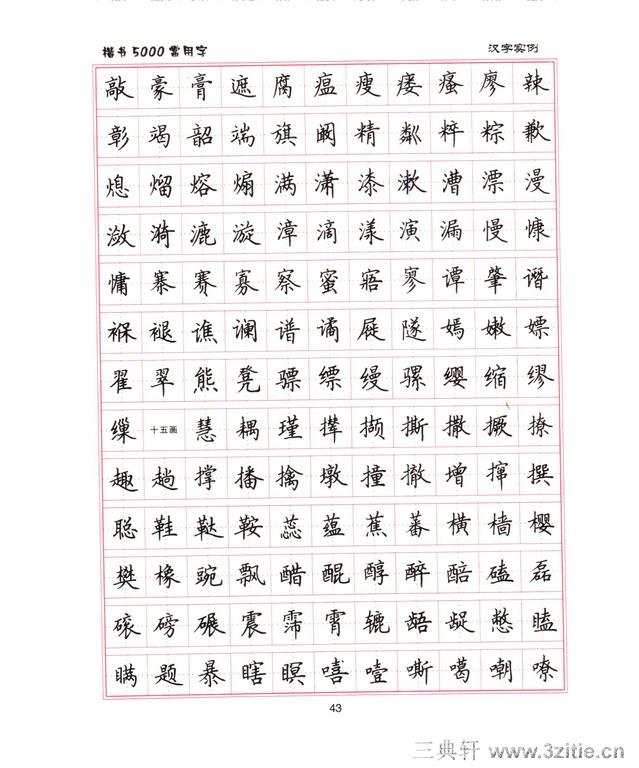 字楷书字帖》0033