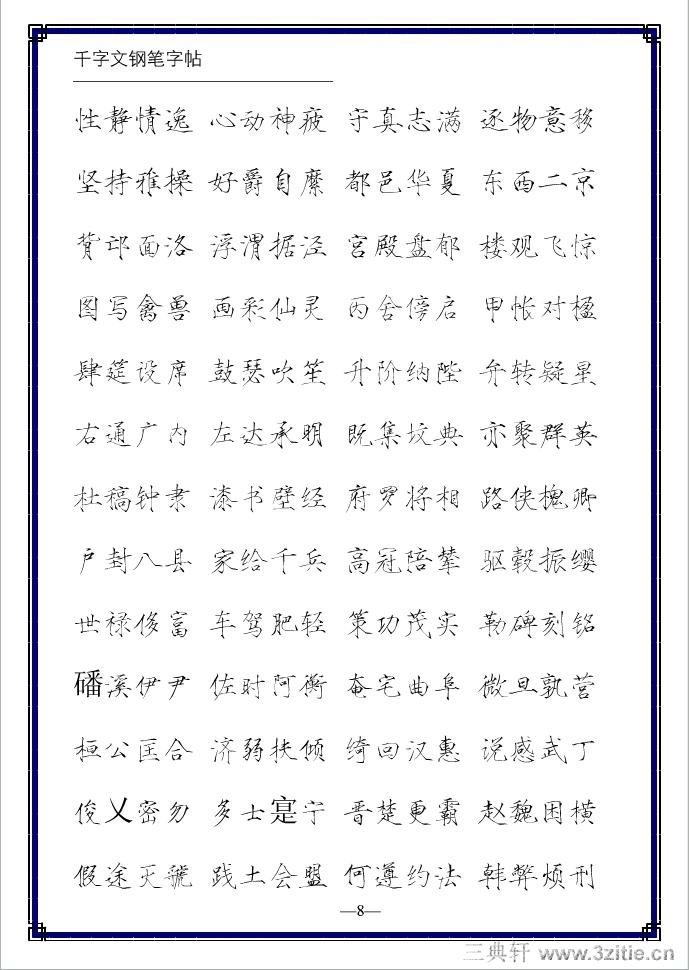 瘦金体千字文钢笔字帖03(楷书)书法作品字帖欣赏当代