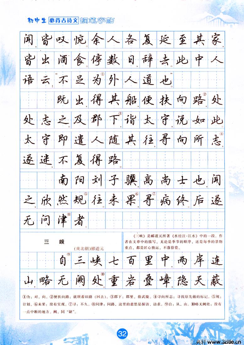 吴玉生行书钢笔字帖0009