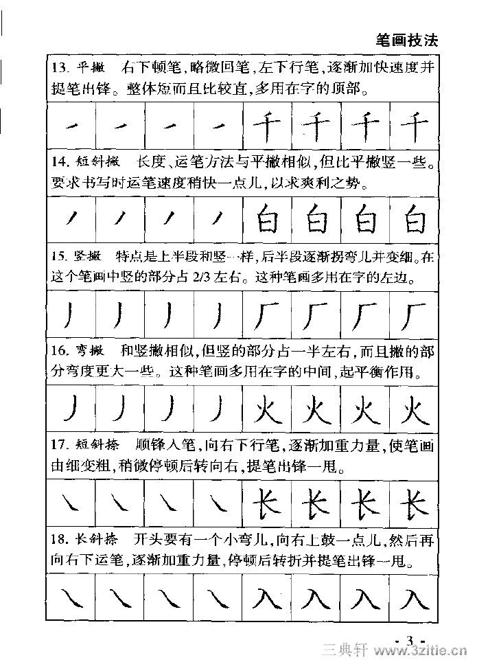 钢笔硬笔楷书间架结构优化字帖