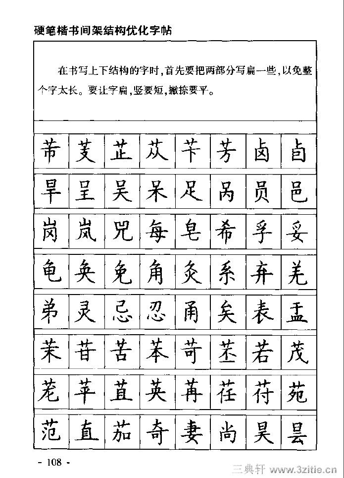 钢笔硬笔楷书间架结构优化字帖116