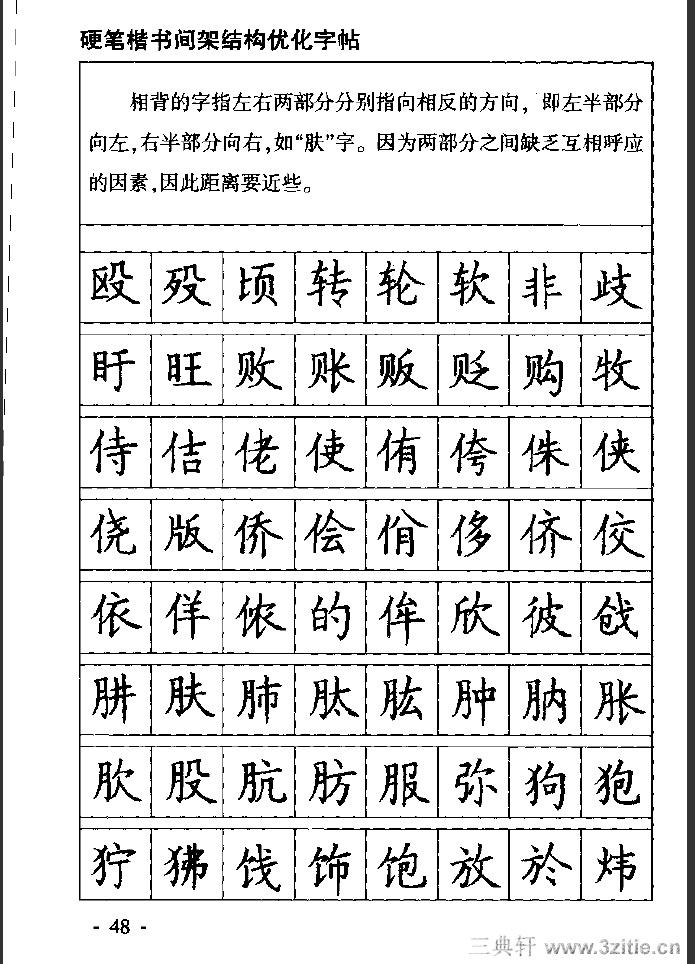 钢笔硬笔楷书间架结构优化字帖56