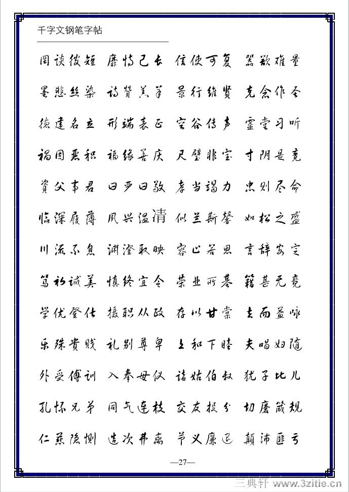 硬笔黄草体千字文钢笔字帖02