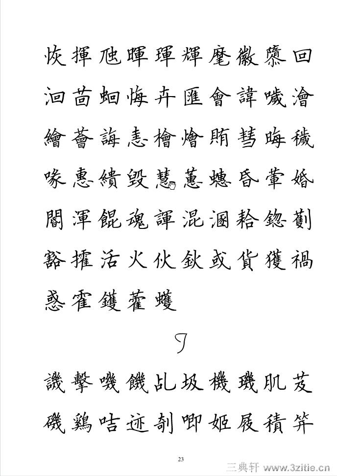 全新硬笔楷书繁体字帖21书法作品字帖欣赏