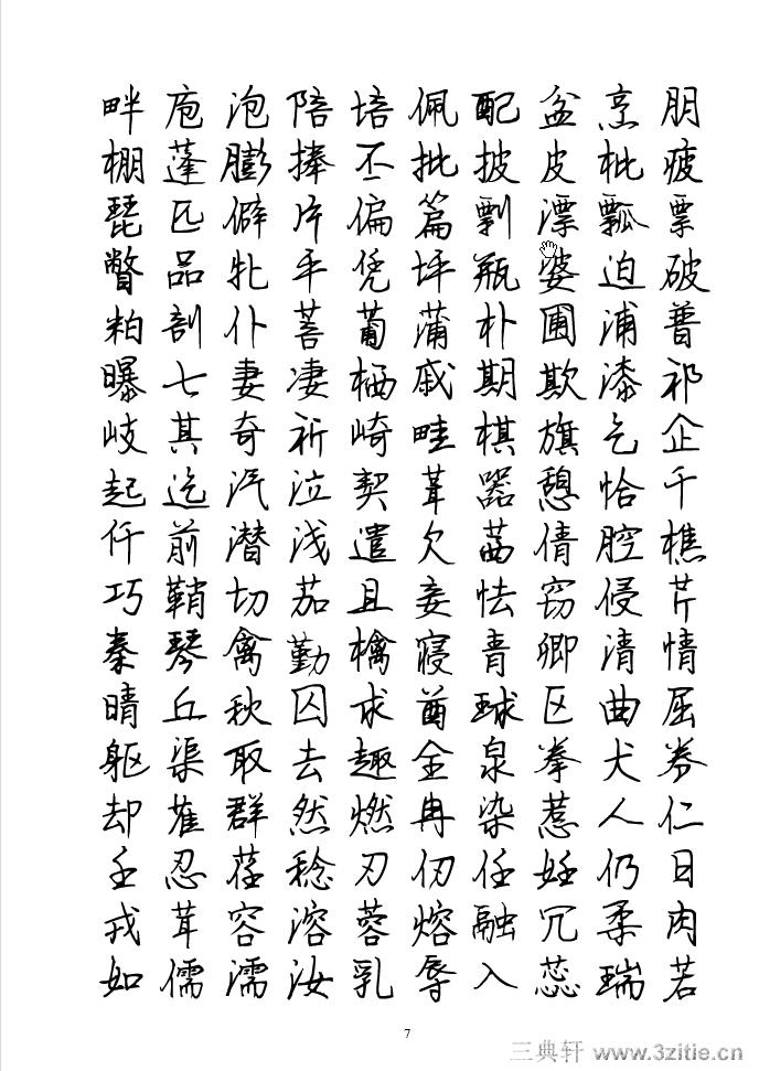 小学生字硬笔行书书法字帖07