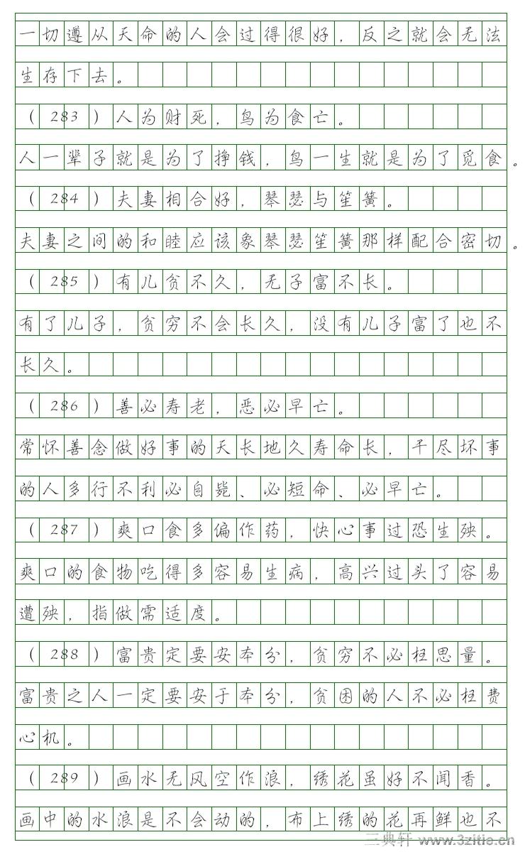 增广贤文行楷钢笔字帖46