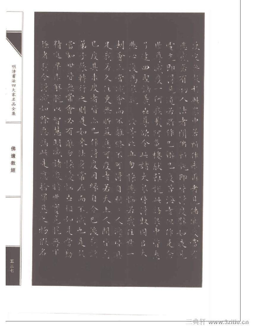 欣赏明朝三典轩书法在线字帖作品欣赏临摹网 毛笔 行书楷书草