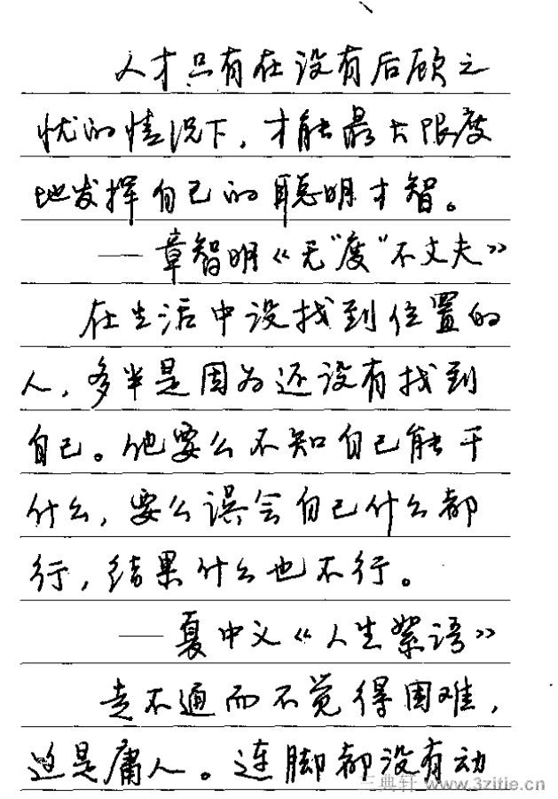 钢笔行书字帖08