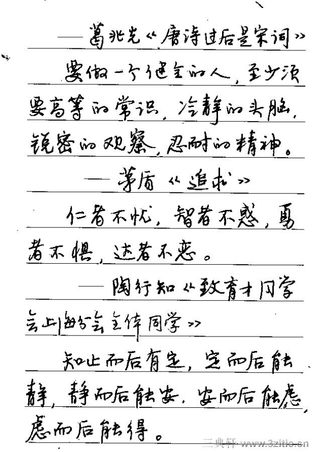 钢笔行书字帖19