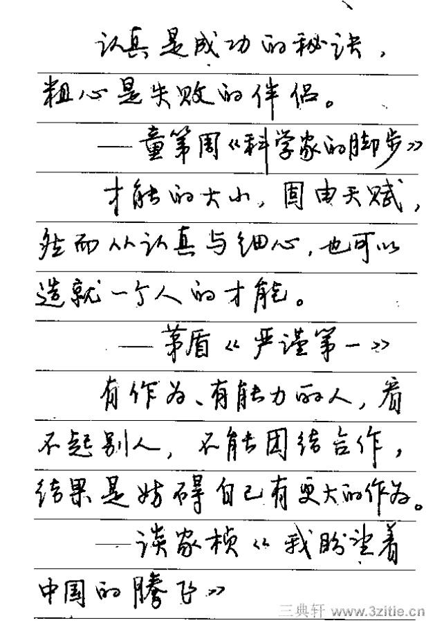 中国现代名人名言钢笔行书字帖27