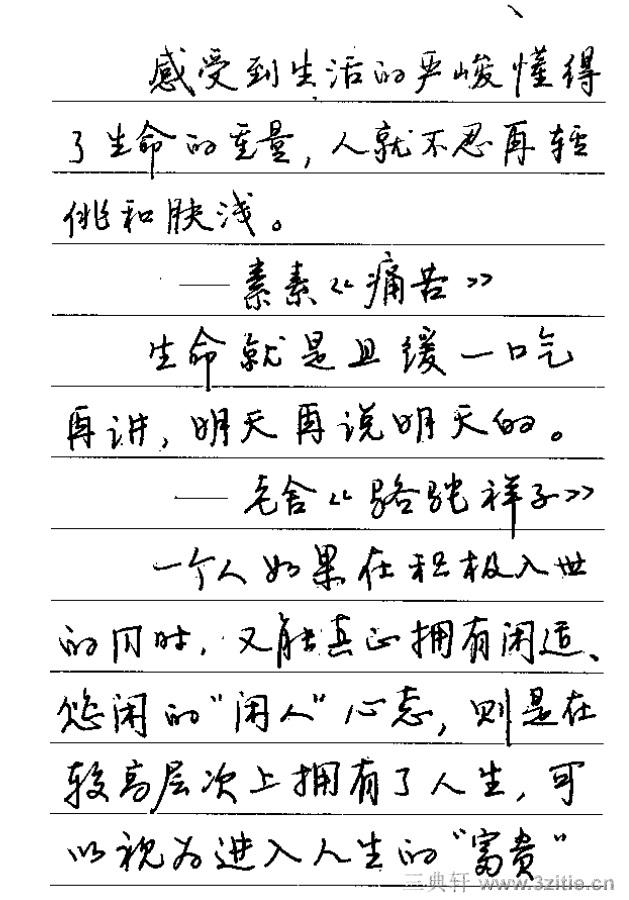 钢笔行书字帖39